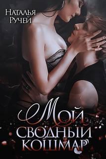 Ручей Наталья - Мой сводный кошмар