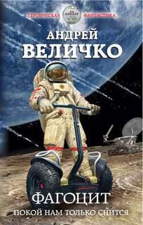 Величко Андрей - Эмиссары 02. Фагоцит. Покой нам только снится