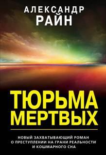 Райн Александр - Тюрьма мертвых