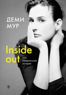 Мур Деми - Inside out: моя неидеальная история