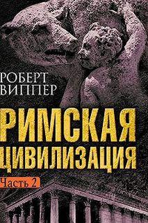 Виппер Роберт - Римская цивилизация. Часть 2