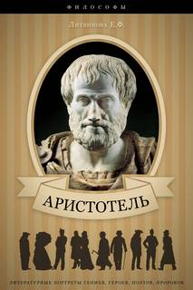 Литвинова Елизавета - Аристотель. Его жизнь, научная и философская деятельность