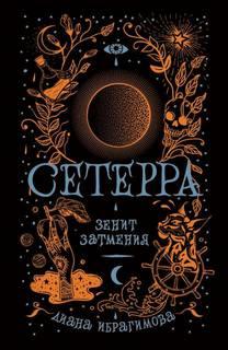 Ибрагимова Диана - Сетерра 03. Зенит затмения
