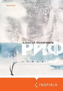 Поляринов Алексей - Риф