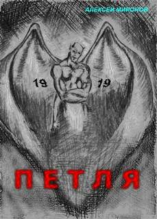 Миронов Алексей - Петля 19