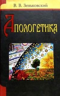 Зеньковский Василий - Апологетика