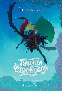 Иванова Юлия - Тайны Чароводья 01. Тайны Чароводья