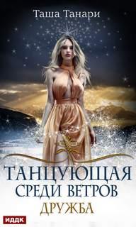 Танари Таша - Танцующая среди ветров 01. Дружба