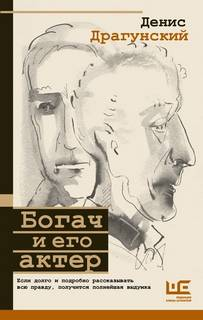 Драгунский Денис - Богач и его актер