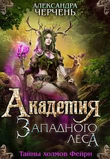 Черчень Александра - Тайны холмов Фейри 02. Академия Западного леса