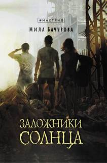 Бачурова Мила - Заложники солнца