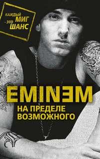 Бута Елизавета - Eminem. На пределе возможного