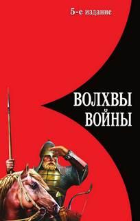 Прозоров Лев - Волхвы войны. Правда о русских богатырях