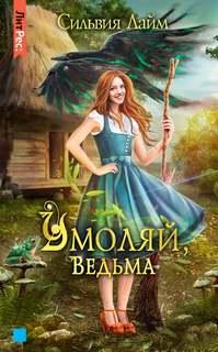 Лайм Сильвия - Умоляй, ведьма. Часть 1