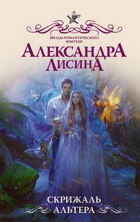 Лисина Александра - Скрижаль альтера