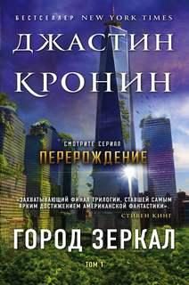 Кронин Джастин - Перерождение 03. Город зеркал