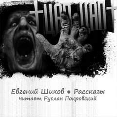 Шиков Евгений - Цап-Цап. Рассказы