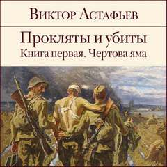 Астафьев Виктор - Прокляты и убиты 01. Чертова яма