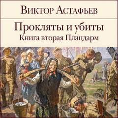 Астафьев Виктор - Прокляты и убиты 02. Плацдарм