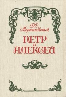 Мережковский Дмитрий - Петр I и Алексей