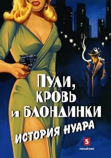 Васильченко Андрей - Пули, кровь и блондинки. История нуара