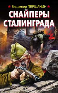 Першанин Владимир - Снайперы Сталинграда