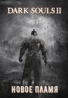 Щенников Виталий - Dark Souls II: Новое Пламя