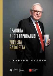 Миллер Джереми - Правила инвестирования Уоррена Баффетта