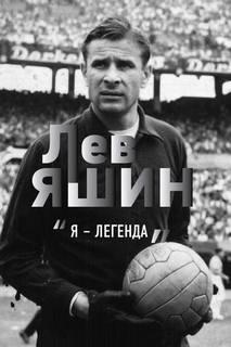 Шульце-Мармелинг Дитрих - Лев Яшин. «Я – легенда»