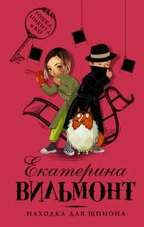 Вильмонт Екатерина - Гошка, Никита и Ко 03. Находка для шпиона