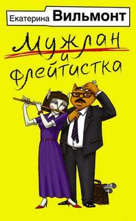 Вильмонт Екатерина - Мужлан и флейтистка