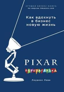 Леви Лоуренс - PIXAR. Перезагрузка. Гениальная книга по антикризисному управлению