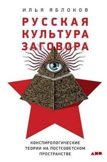 Яблоков Илья - Русская культура заговора