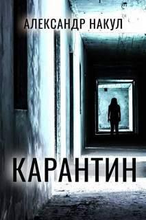 Накул Александр - Карантин