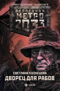 Кузнецова Светлана - Рабы не мы 01. Дворец для рабов (Метро 2033)