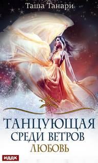 Танари Таша - Танцующая среди ветров 02. Любовь
