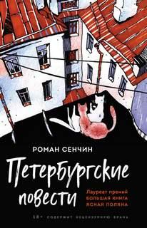 Сенчин Роман - Петербургские повести