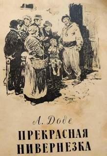 Доде Альфонс - Прекрасная нивернезка