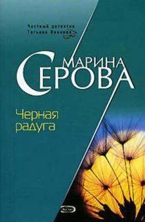 Серова Марина - Черная радуга