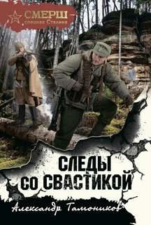 Тамоников Александр - Следы со свастикой