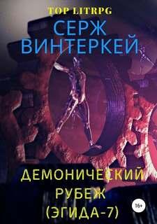 Винтеркей Серж - Эгида 07. Демонический рубеж