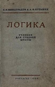 Виноградов С.Н. - Логика