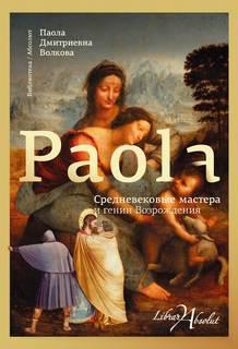 Волкова Паола - Средневековые мастера и гении Возрождения