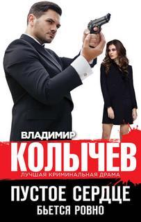 Колычев Владимир - Пустое сердце бьется ровно