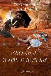 Назимов Константин - Свольн. Путь в воины