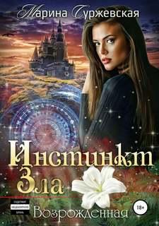 Суржевская Марина - Инстинкт зла 02. Возрожденная