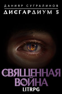 Сугралинов Данияр - Дисгардиум 05. Священная война