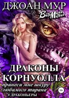 Мур Джоан, Мятная Витамина – Драконы Корнуолла. Принеси мне шкуру любимого тирана