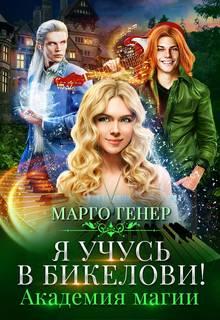 Генер Марго - Я учусь в Бикелови! Академия магии