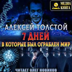 Толстой Алексей - Семь дней, в которые был ограблен мир. Союз Пяти